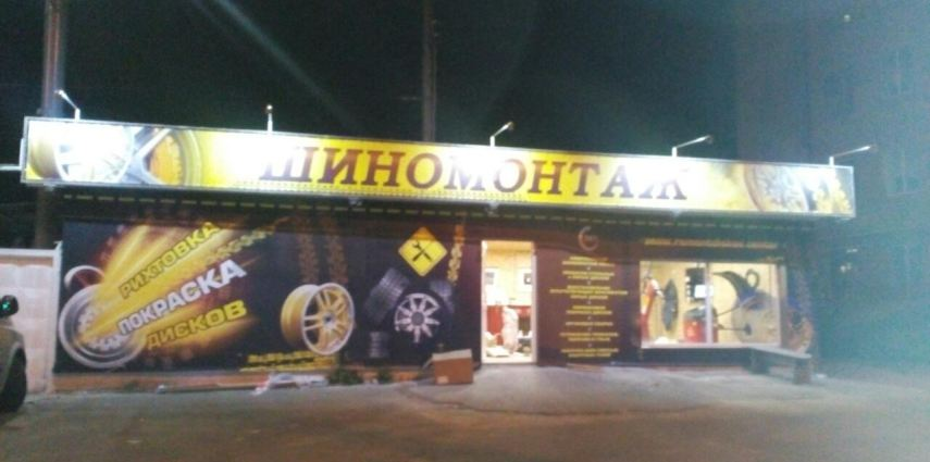 remontdiskov.center